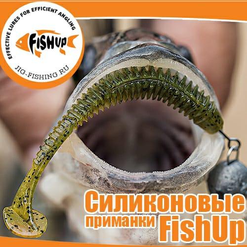 Силиконовые приманки FishUP