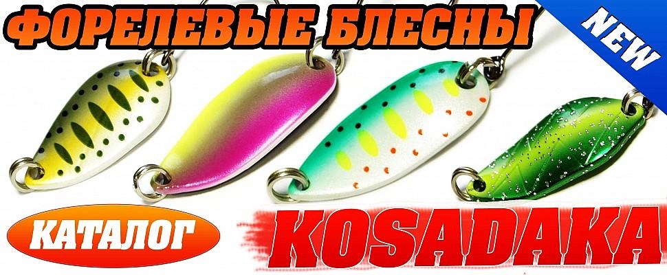 http://jig-fishing.ru/shoplite/primanki/blesna/kosadaka/