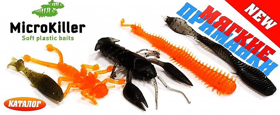 http://jig-fishing.ru/shoplite/primanki/myagkie_primanki/microkiller/