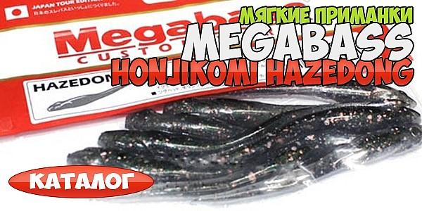 http://jig-fishing.ru/shoplite/primanki/myagkie_primanki/megabass/
