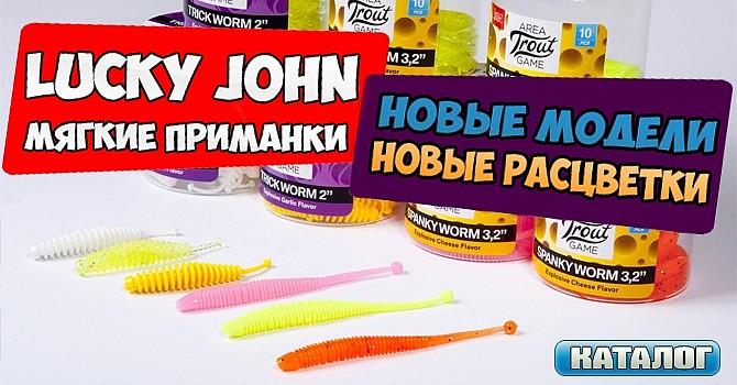 http://jig-fishing.ru/shoplite/primanki/myagkie_primanki/lucky_john/